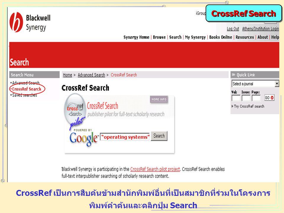 CrossRef เป็นการสืบค้นข้ามสำนักพิมพ์อื่นที่เป็นสมาชิกที่ร่วมในโครงการ พิมพ์คำค้นและคลิกปุ่ม Search operating systems CrossRef Search
