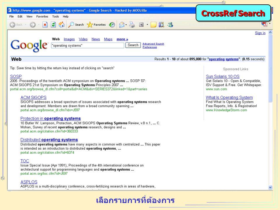เลือกรายการที่ต้องการ CrossRef Search