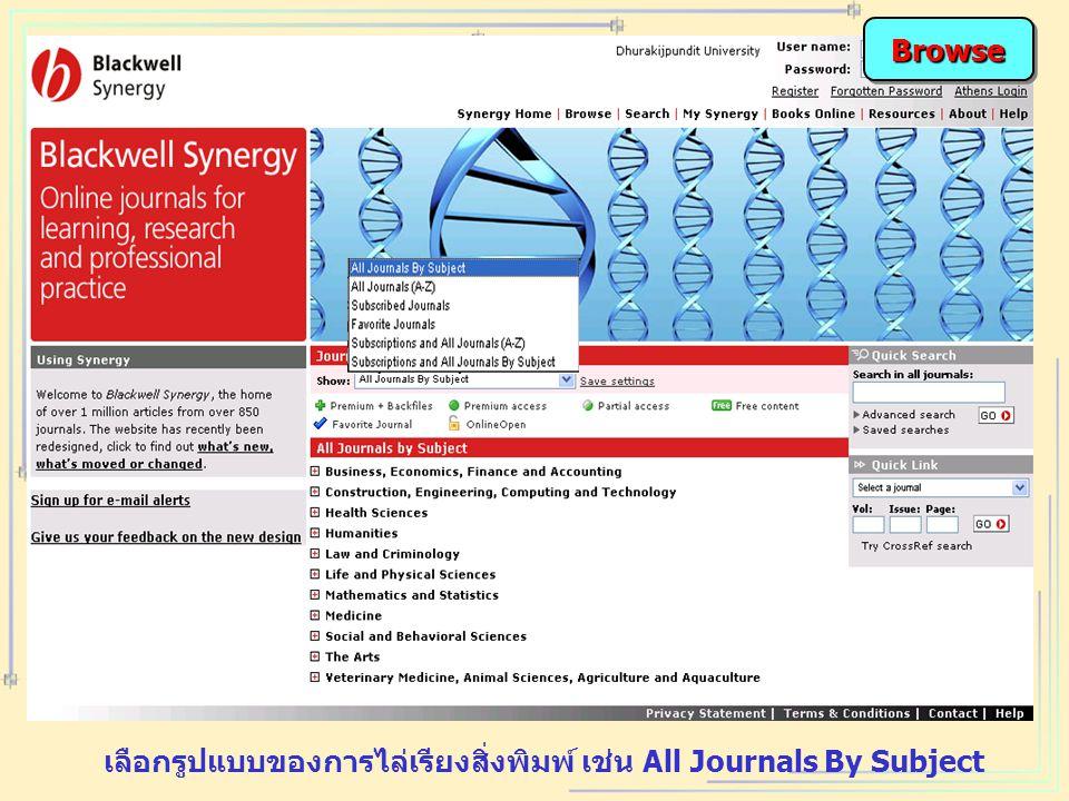 เลือกรูปแบบของการไล่เรียงสิ่งพิมพ์ เช่น All Journals By Subject BrowseBrowse