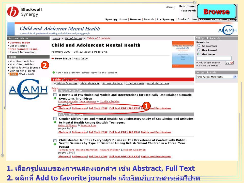 1. เลือกรูปแบบของการแสดงเอกสาร เช่น Abstract, Full Text BrowseBrowse 2.