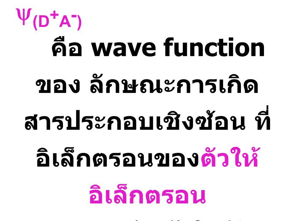 """คือ wave function ของ """" no-bonding structure """"(DA) โดยที่ มีเพียงแรงดึงดูดระหว่าง โมเลกุล (intermolecular force) เช่น H-bond หรือ dipole-dipole intera"""
