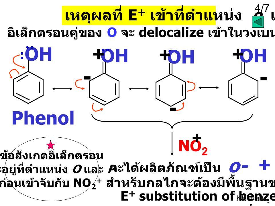 4/7 KKU- ขวัญ ใจ OH Phenol เหตุผลที่ E + เข้าที่ตำแหน่ง o และ p OH - + - + - + NO 2 + จะได้ผลิตภัณฑ์เป็น o- + p- สำหรับกลไกจะต้องมีพื้นฐานของ E + subs
