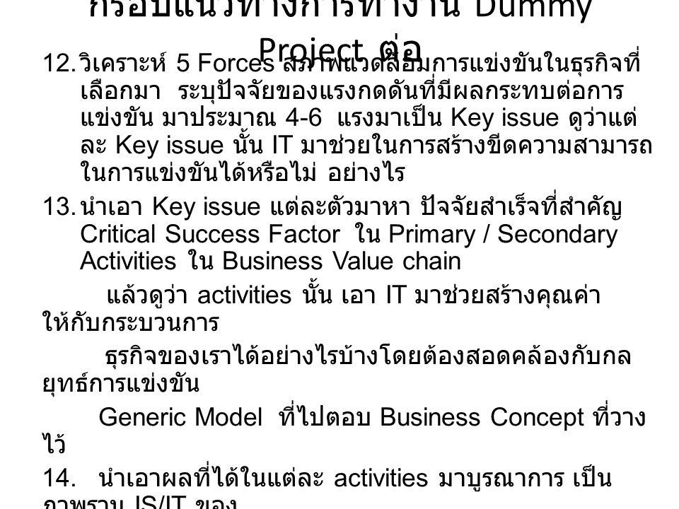 กรอบแนวทางการทำงาน Dummy Project ต่อ 12.