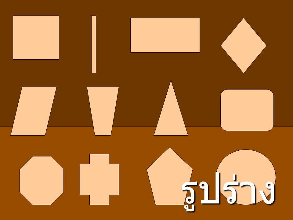 รูปทรง มีลักษณะเป็น 3 มิติ คือ มีทั้งความกว้าง ความยาว และความหนาหรือ มีลักษณะเป็น 3 มิติ คือ มีทั้งความกว้าง ความยาว และความหนาหรือ ความลึกประกอบกัน รูปทรงคือรูปร่างของ ปริมาตร (volume) หรือ มวล (mass) ซึ่งเกิดจากการปิดล้อมพื้นที่ว่าง เหมือนกับบ้าน ตู้ และ ชาม ดังนั้นรูปทรงจะมีการกินระวางเนื้อที่ใน อากาศ และมีลักษณะทาง กายภาพที่เป็นตัวเป็นตน เป็นกลุ่มเป็นก้อนจับ ต้องได้ กายภาพที่เป็นตัวเป็นตน เป็นกลุ่มเป็นก้อนจับ ต้องได้