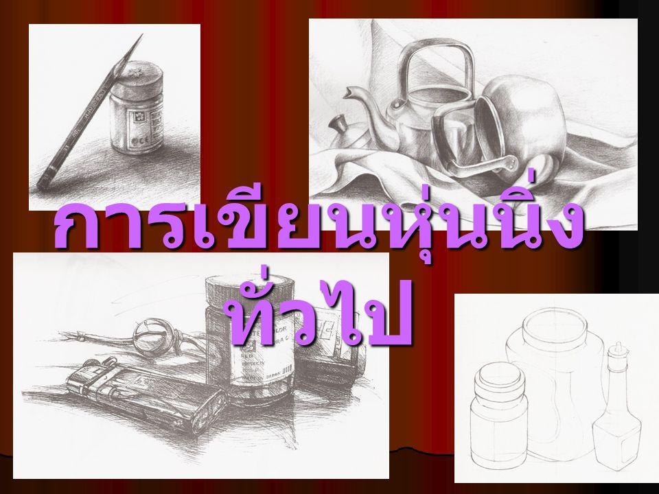 ศ 41201 การเขียน ภาพวาดเส้น โดย นายสมพงษ์ ถาวรโชติ วงศ์ ศ 41201 การเขียน ภาพวาดเส้น โดย นายสมพงษ์ ถาวรโชติ วงศ์ โรงเรียนเบญจมราชาลัย ใน พระบรมราชูปถัมภ์ เรื่องการเขียนหุ่น นิ่งทั่วไป