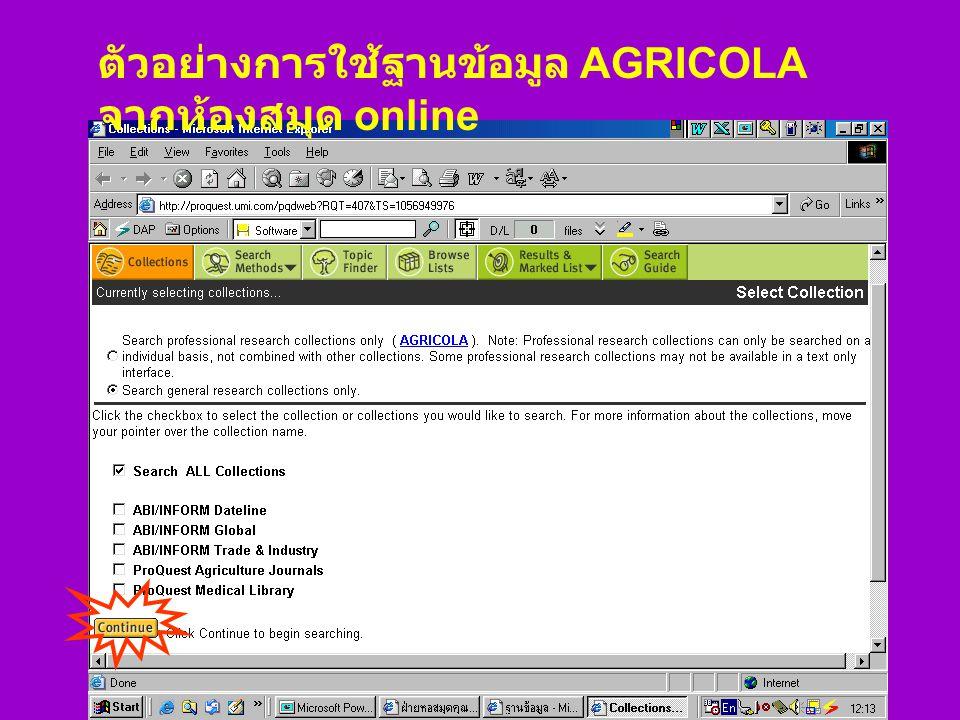 ตัวอย่างการใช้ฐานข้อมูล AGRICOLA จากห้องสมุด online