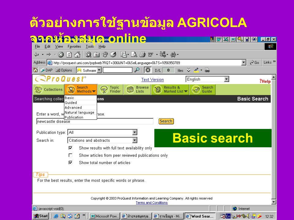 Basic search ตัวอย่างการใช้ฐานข้อมูล AGRICOLA จากห้องสมุด online