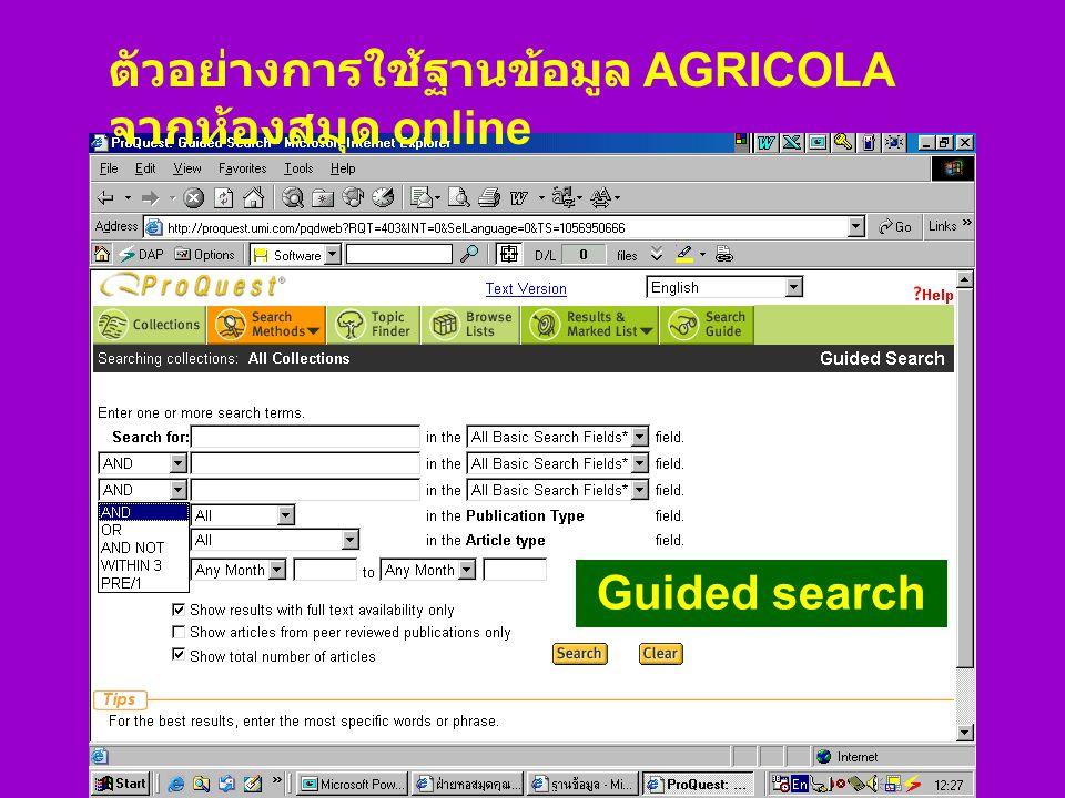 Guided search ตัวอย่างการใช้ฐานข้อมูล AGRICOLA จากห้องสมุด online