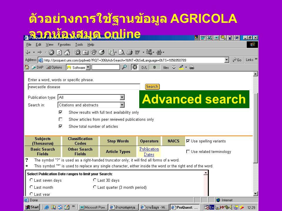 Advanced search ตัวอย่างการใช้ฐานข้อมูล AGRICOLA จากห้องสมุด online
