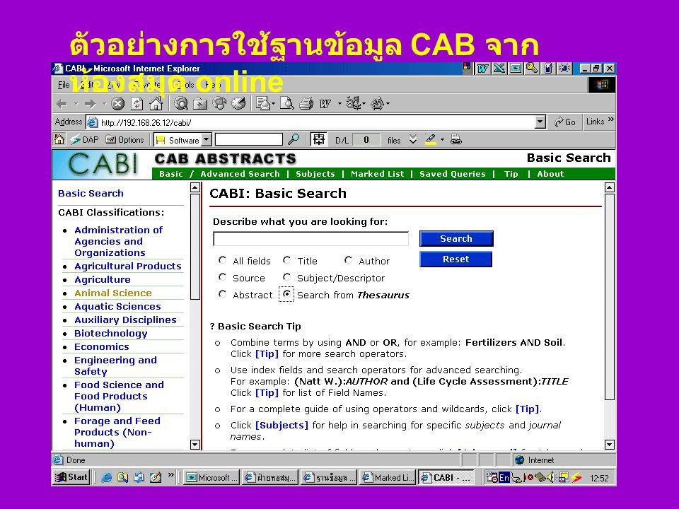 ตัวอย่างการใช้ฐานข้อมูล CAB จาก ห้องสมุด online