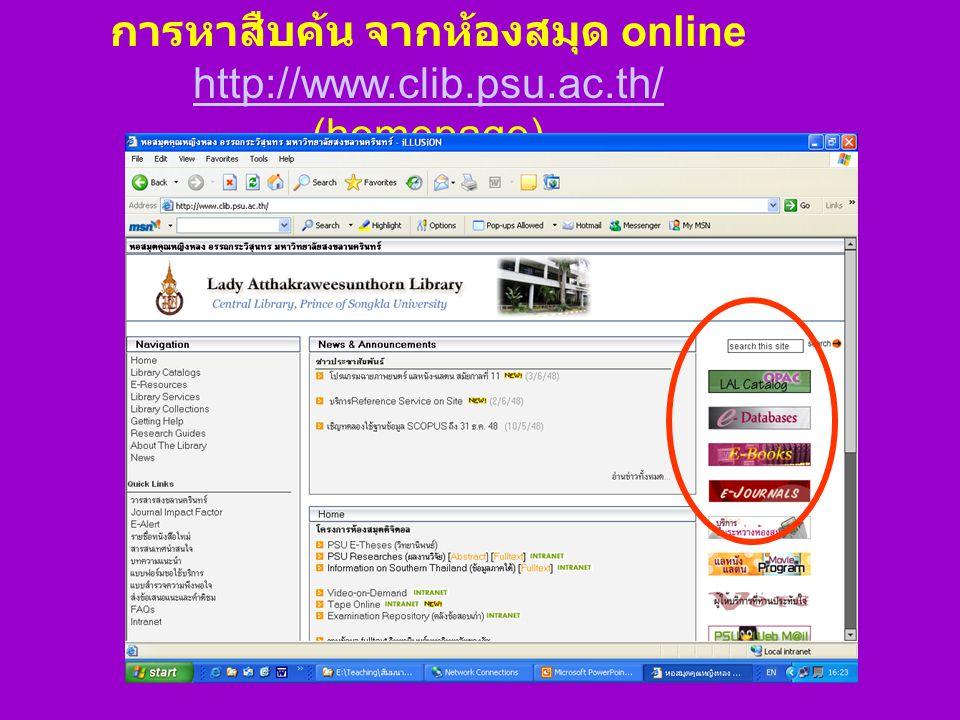 การหาสืบค้น จากห้องสมุด online http://www.clib.psu.ac.th/ (homepage) http://www.clib.psu.ac.th/