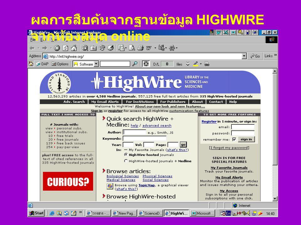 ผลการสืบค้นจากฐานข้อมูล HIGHWIRE จากห้องสมุด online