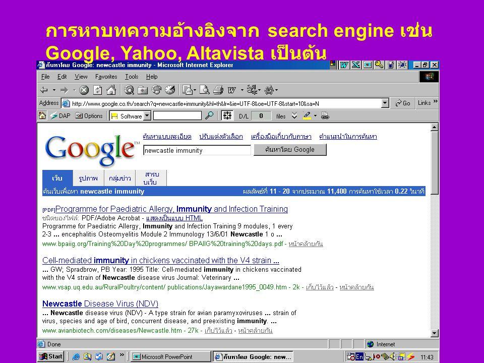 การหาบทความอ้างอิงจาก search engine เช่น Google, Yahoo, Altavista เป็นต้น