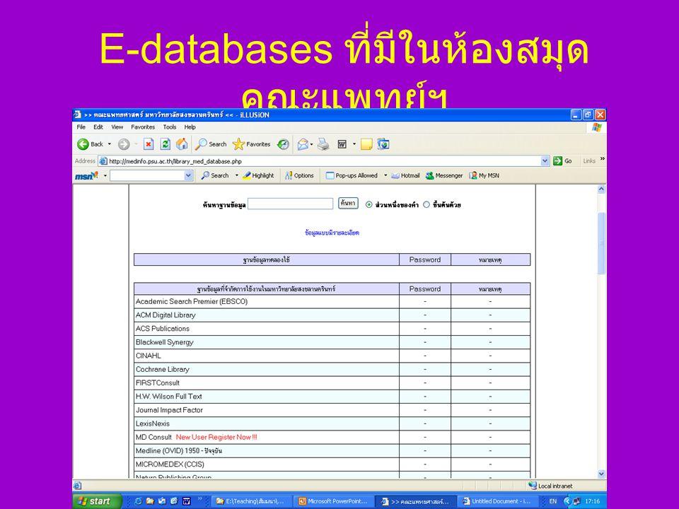 E-databases ที่มีในห้องสมุด คณะแพทย์ฯ