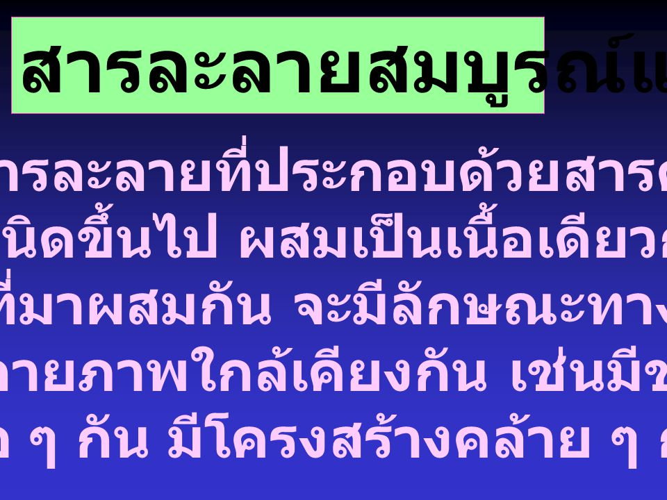 P x CS 2 ฎ 0 1 P C S 2 = k x C S 2 P C S 2 = x C S 2 P * C S 2 Henry's law Raoult's law เมื่อ CS 2 เป็น solvent เมื่อ CS 2 เป็น solute Positive deviation