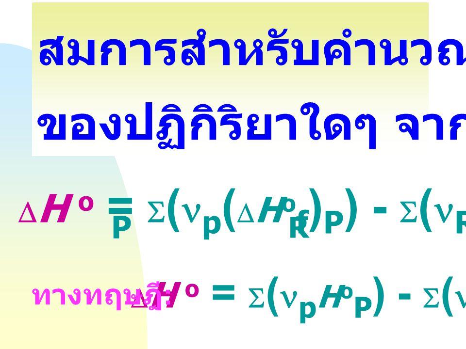 โดยที่ธาตุหรือสารที่มีอยู่ในสภาพธรรมชาติ ที่สภาวะมาตรฐาน มีค่า พลังงานของการเกิด เป็น ศูนย์ (  H f o = 0) เช่น C(s) Na(s) He(g) S(s) O 2 (g) Ca(s) N