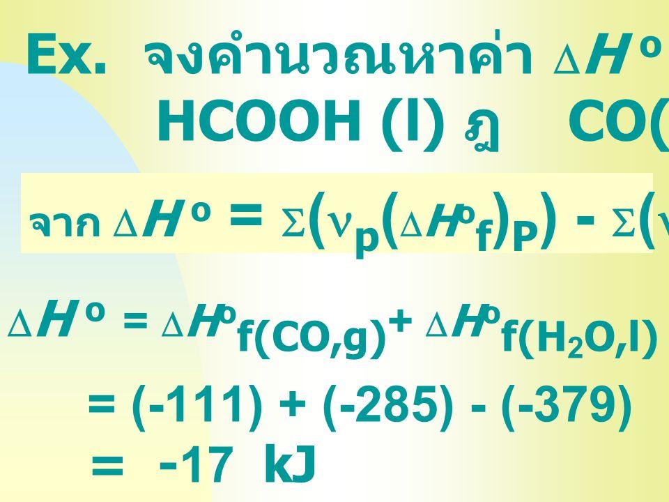 สมการสำหรับคำนวณหา  H o ของปฏิกิริยาใดๆ จาก  H o f  H o =  (  p (  H o f ) P ) -  (  R (  H o f ) R ) P R  H o =  (  p H o P ) -  (  R H