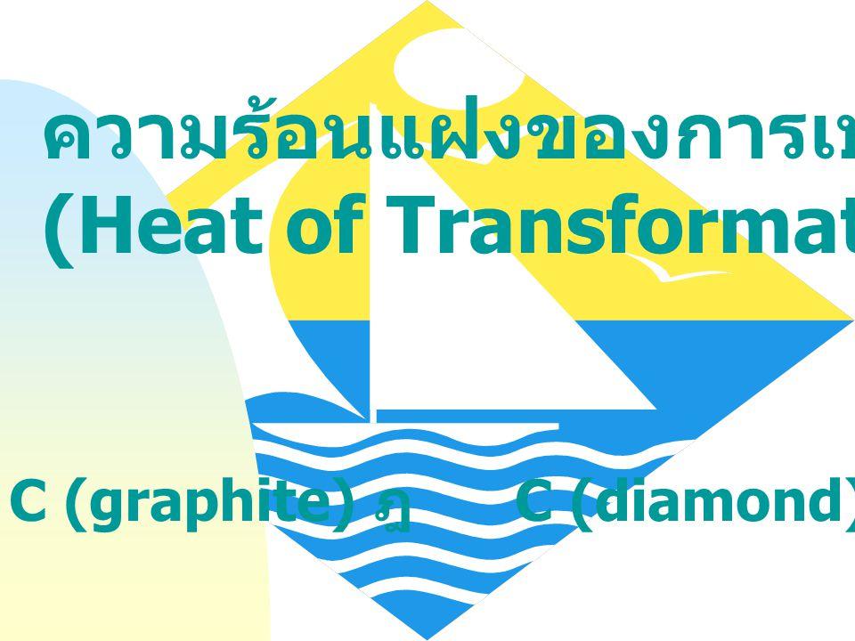 เอนทาลปีของการเปลี่ยนสถานะ ความร้อนแฝง (Latent Heat)