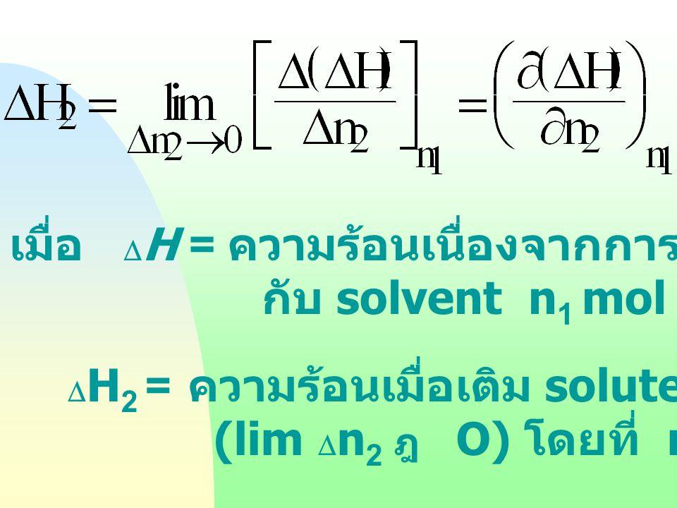 2. ความร้อนดิฟเฟอเรนเชียลของสารละลาย (Differential Heat of Solution) ความร้อนที่เกี่ยวข้องเมื่อเติมตัวถูกละลาย 1 mol ลงในสารละลายที่มีปริมาณมากพอ ( กา