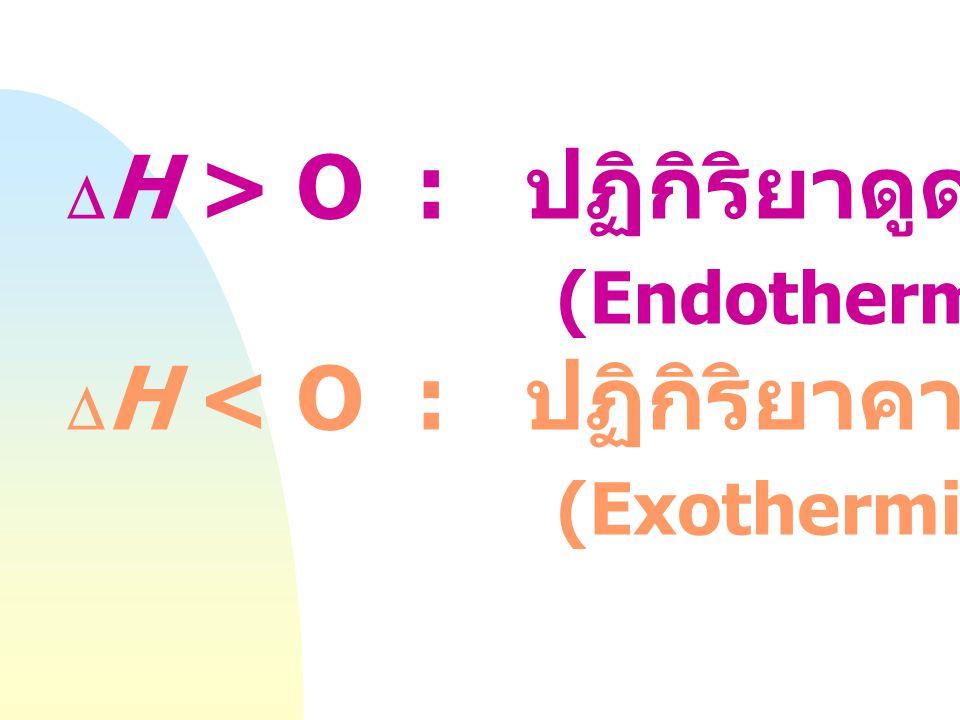 ที่สภาวะใด ๆ  H,  H reaction ที่สภาวะมาตรฐาน (standard state)  H O ( สภาวะที่ความดันเท่ากับ 1 บรรยากาศ อุณหภูมิใด ๆ ) (P = 1 atm) STP = Standard Te