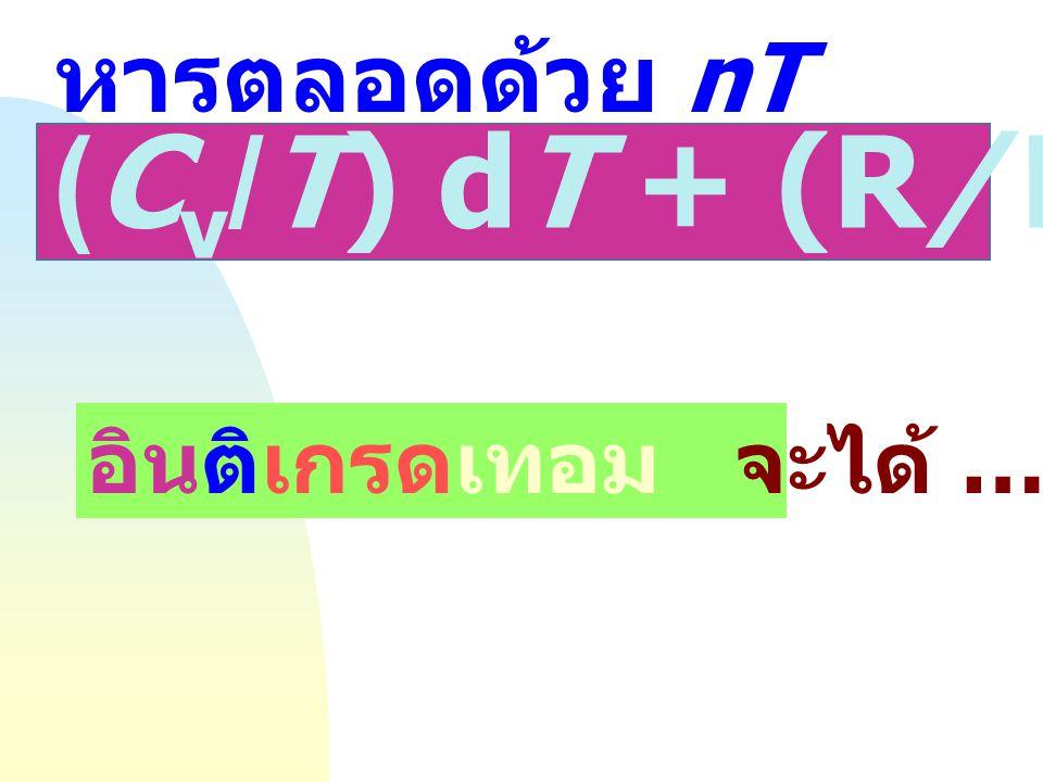 Adiabatic :  U = q + w q = 0 = w dU dU = nC v dT = - PdVPdV nC v dT + PdV = O nC v dT + (nRT/V) dV = O