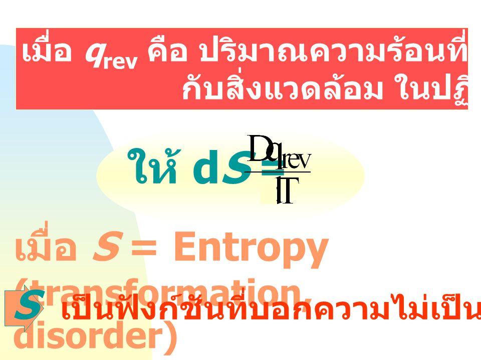 P V แสดงว่า เทอม เป็น Exact Differential หรือกล่าวอีกนัยหนึ่งว่า เป็น State Function