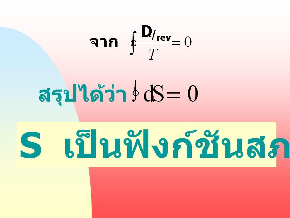 ให้ dS = เมื่อ q rev คือ ปริมาณความร้อนที่ถ่ายเทระหว่างระบบ กับสิ่งแวดล้อม ในปฏิกิริยาที่ย้อนกลับได้ เมื่อ S = Entropy (transformation, disorder) S เป