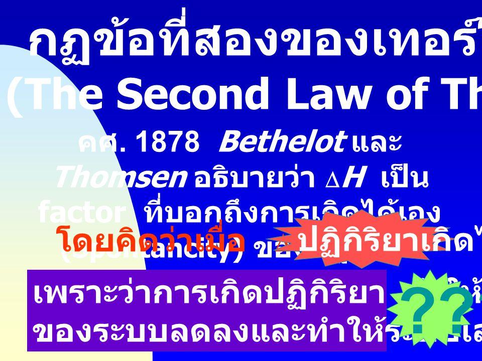 กฏข้อที่สองของเทอร์โมไดนามิกส์ (The Second Law of Thermodynamics) คศ.