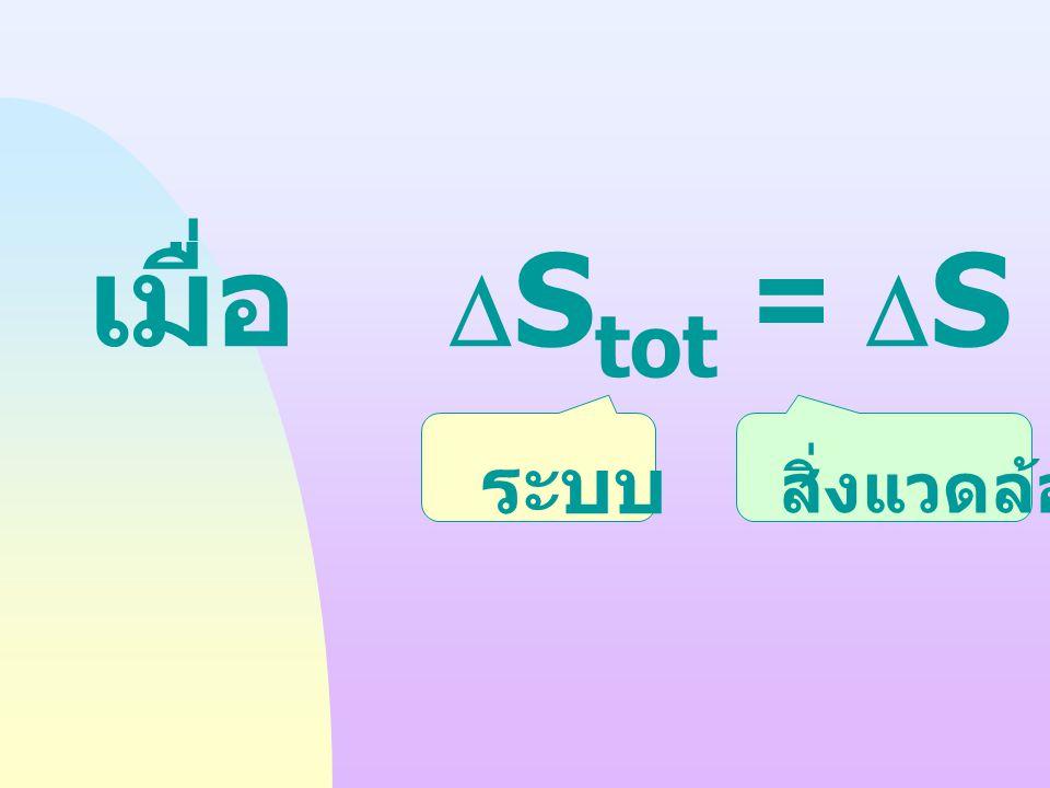 กฎข้อที่สองของเทอร์โมไดนามิกส์ สำหรับกระบวนการที่เกิดได้เอง (Spontaneous) และย้อนกลับไม่ได้ (Irreversible Process):  S tot > O สำหรับกระบวนการที่ย้อน
