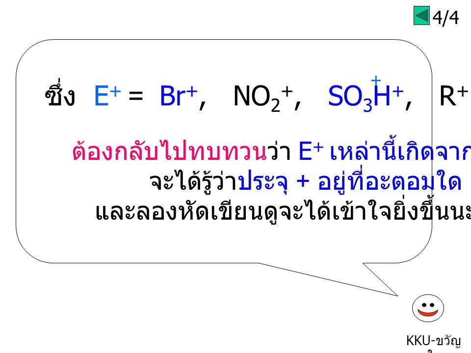 3/4 KKU- ขวัญ ใจ H E + H E+E+ 1. Addition H E + กลไกของปฏิกิริยามีสองขั้นตอนคือ 1. เกิดปฏิกิริยา Addition โดยอิเล็กตรอนออกจากพันธะคู่ไปหา E + ทำให้เกิ