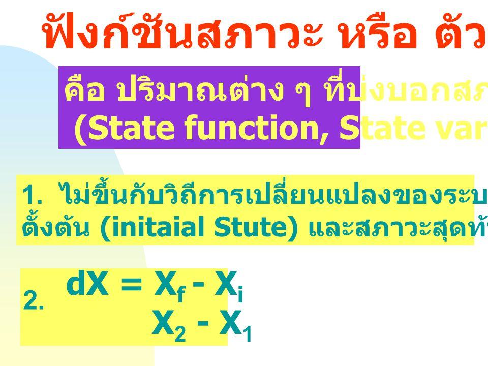 Van der Waals equation (P + an 2 ) (V-nb) = nRT V2V2