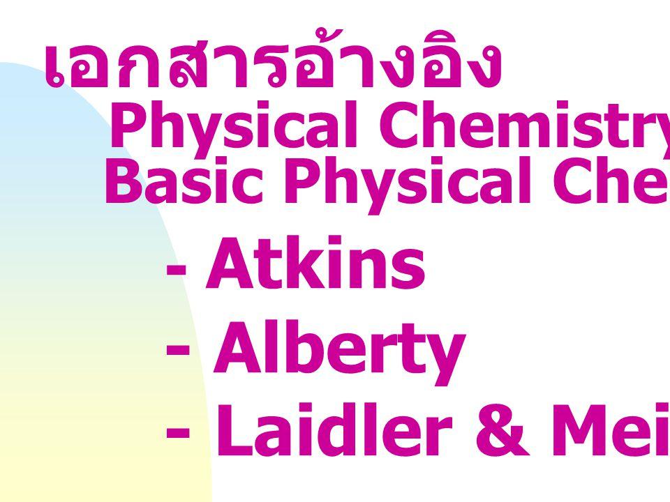 Physical Chemistry เอกสารอ้างอิง - Atkins - Alberty - Laidler & Meiser Basic Physical Chemistry