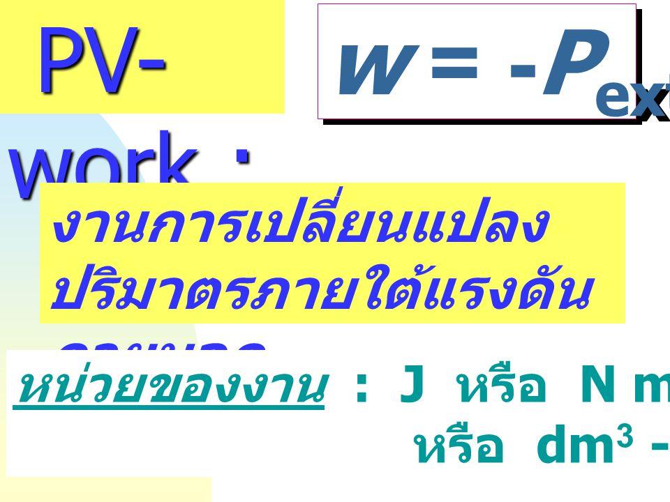 l2l2 f ext A l1l1 เมื่อ l 2 > l 1 สมการที่ใช้คือ w = - f ext (l 2 -l 1 ) w = -f ext (Al 2 -Al 1 ) A w = - P ext (V 2 -V 1 ) A