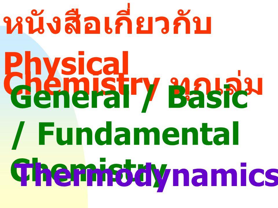 Chemical Thermodynami cs - Walls Thermodynami cs Biophysical Chemistry