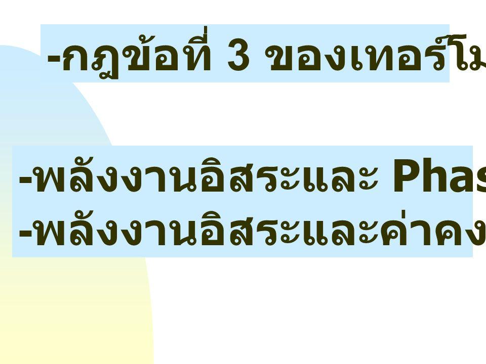 - กฎข้อที่ 3 ของเทอร์โมไดนามิกส์ - พลังงานอิสระและ Phase Equilibria - พลังงานอิสระและค่าคงที่สมดุล