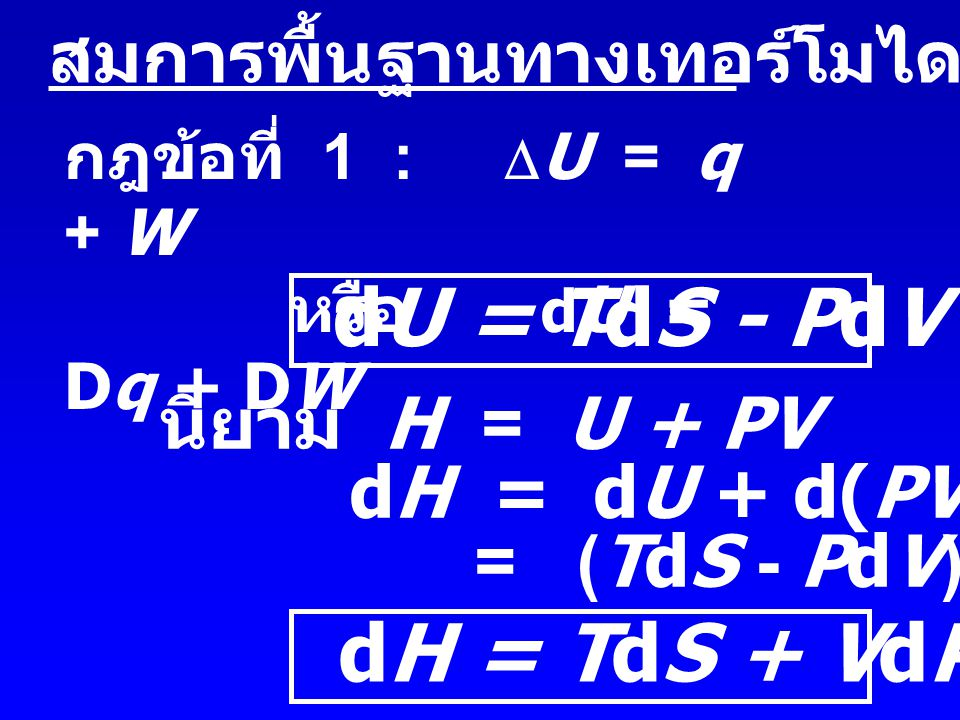 สมการพื้นฐานทางเทอร์โมไดนามิกส์ กฎข้อที่ 1 :  U = q + W หรือ d U = Dq + DW dU = TdS - PdV...