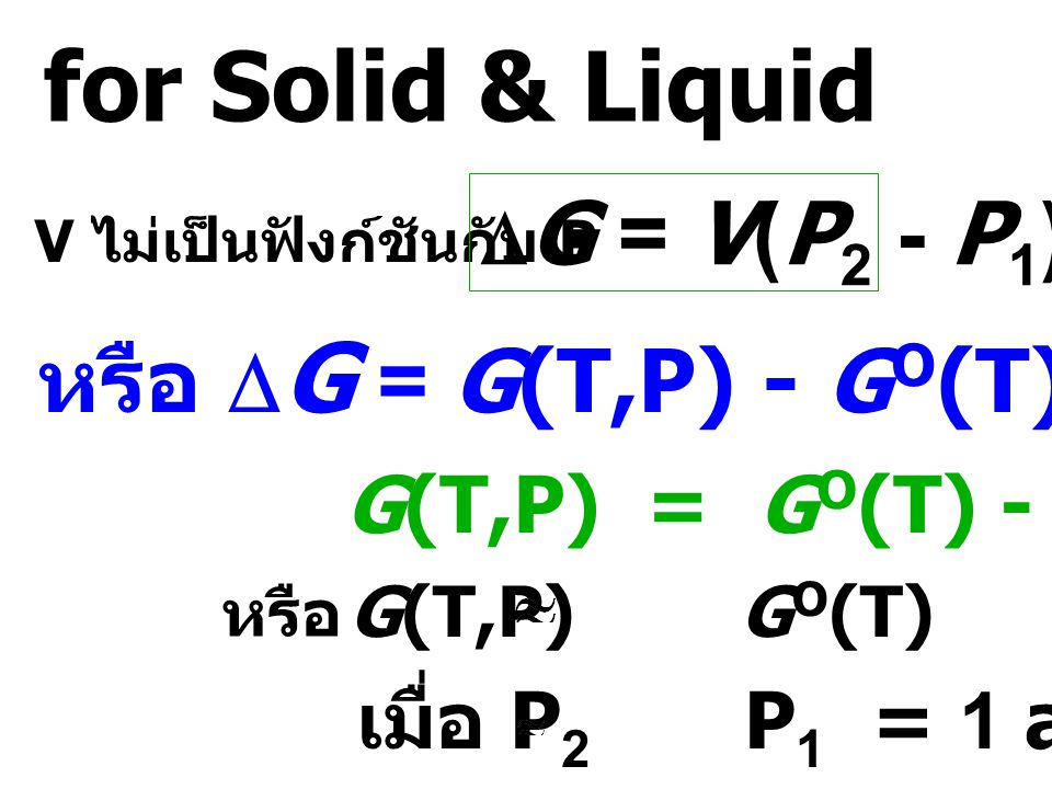 จากสมการ dG = VdP - SdT เมื่ออุณหภูมิคงที่ (dT = O) : dG = VdP for ideal gas : PV = nRTnRT ความสัมพันธ์ระหว่าง  G กับความดัน