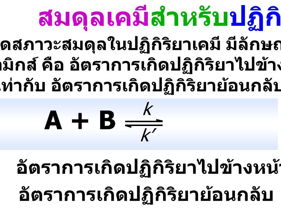 for Solid & Liquid V ไม่เป็นฟังก์ชันกับ P  G = V(P 2 - P 1 ) หรือ G G = G(T,P) - G O (T) = V(P2 V(P2 - P1)P1) G(T,P) = G O (T) - V( P 2 - 1) หรือ G(T,P) G O (T) เมื่อ P 2 P 1 = 1 atm