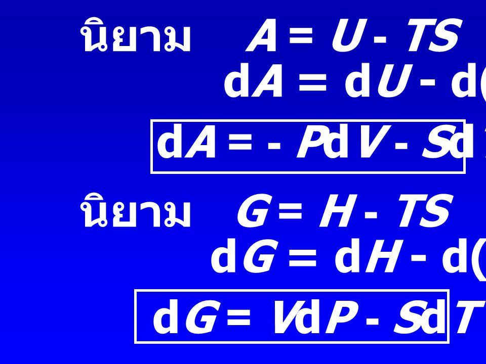 นิยาม A = U - TS dA = dU - d(TS) dA = - PdV - SdT....