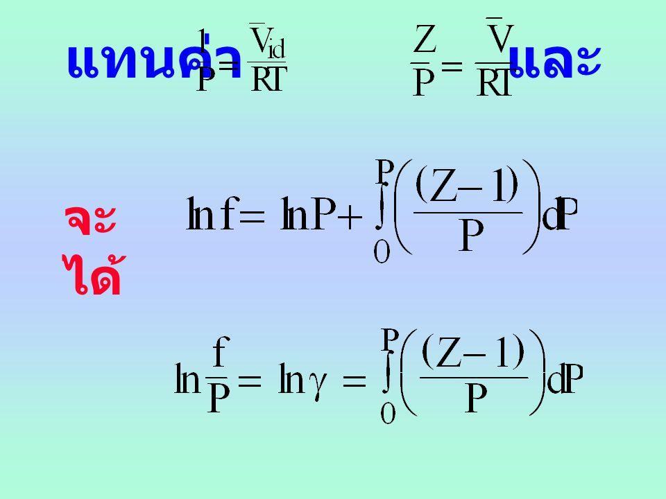 กำหนดให้ Z เป็นแฟรกเตอร์ ของการอัดตัว (compressibility factor) หรือ