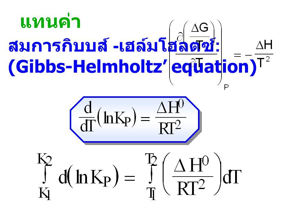 ความสัมพันธ์ของค่า  G o, K กับอุณหภูมิ จาก  G o = - RT ln K P