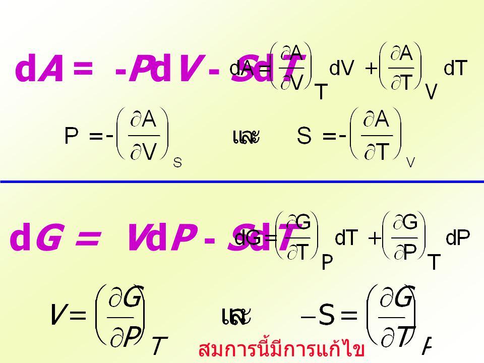 dU = TdS - PdV dH = TdS + VdP Fundamental Equation
