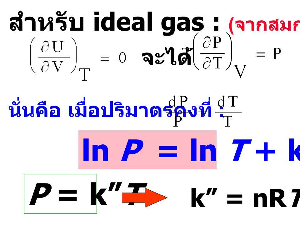 integrate จะได้ เทอม ในหนังสือบางเล่ม เขียนเป็น I H I K เป็นค่าคงที่อินติเกรชัน สามารถคำนวณได้ ถ้าทราบค่า K ที่อุณหภูมิหนึ่ง