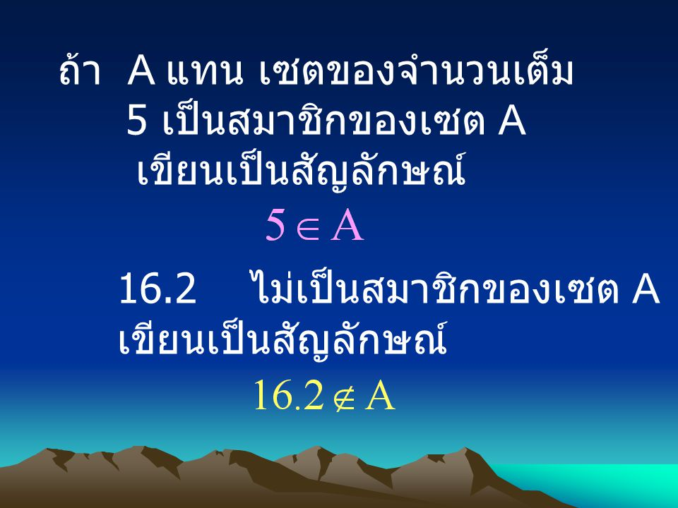 1 8 3 6 10 8 เป็นสมาชิก ของ สมาชิกของเซต 5 ไม่เป็น สมาชิกของ 1 8 3 6 10