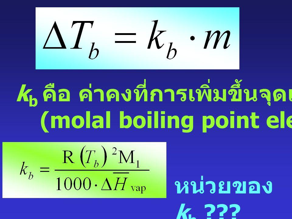 x 2 =  H vap (  T b ) R T b 2 จาก จะได้ m M 1 =  H vap (  T b ) R T b 2 1000