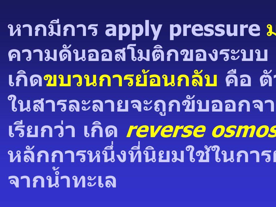 การ apply pressure:  (osmotic pressure) จะมีผลให้ค่า G solvent ใน solution (G A ) เพิ่มขึ้น เพื่อหยุดกระบวนการออสโมซิส ที่ equilibrium :  G solvent = 0 จาก dG = VdP - SdT