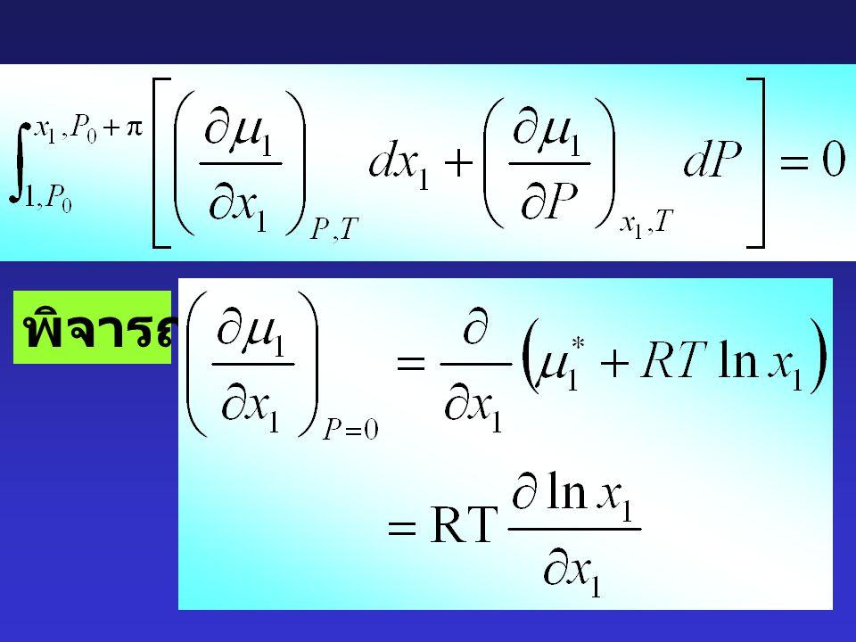 ที่ equilibrium :  G solvent = 0 หรือ
