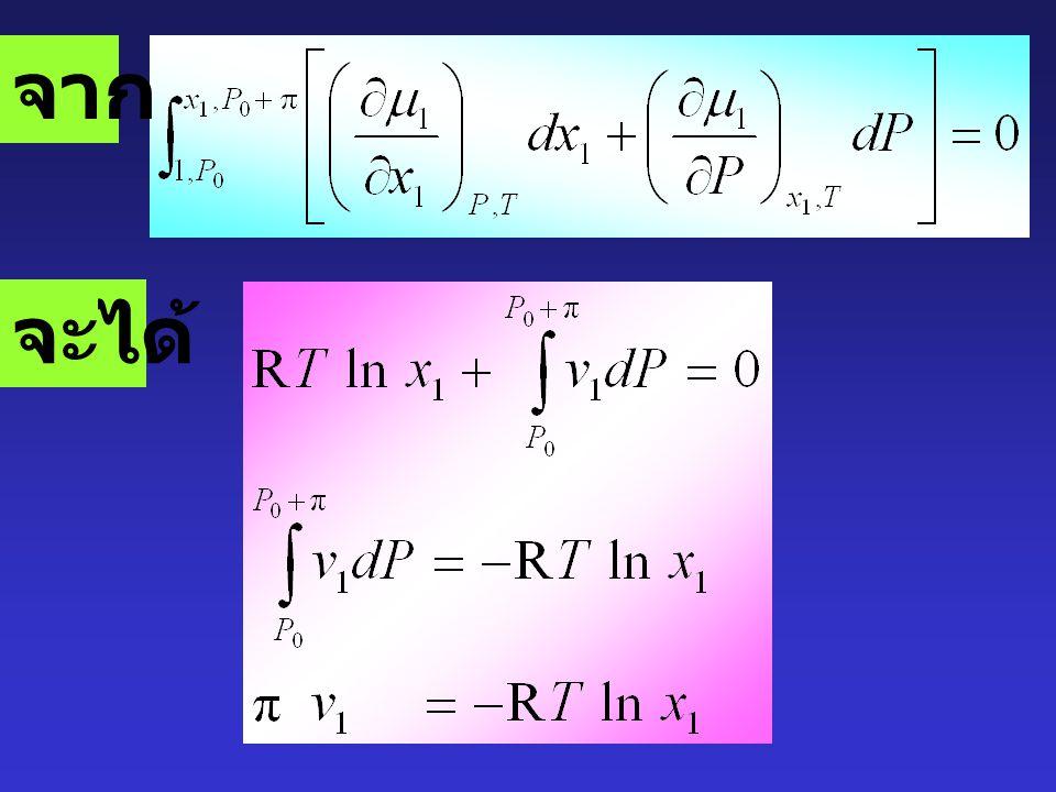 ดังนั้น หากพิจารณาการอินติเกรดทีละช่วง เมื่อ v 1 คือ patial molar volume ของ solvent