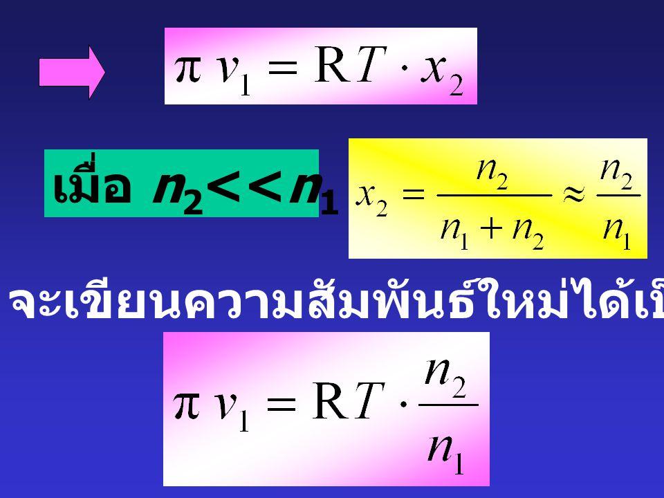 จาก Maclaurin's theorem : เมื่อ x 2 <<1
