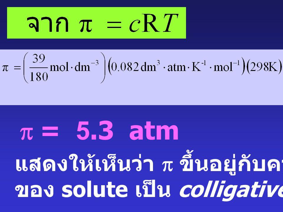 จงคำนวณความดันออสโมติกของ สารละลายซึ่งประกอบด้วย น้ำตาลกลูโคส 39 กรัม ในน้ำ 1 ลิตร ที่ 25 o C กำหนดให้ C 6 H 12 O 6 มีน้ำหนักโมเลกุล เท่ากับ 180 g mol -1